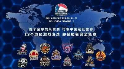 GPL中国站 深圳线上海选资格赛即将开赛