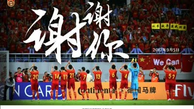国足赛后发海报致谢球迷:谢谢你!