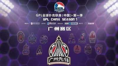 GPL全球扑克联赛(中国)广州赛区精彩花絮
