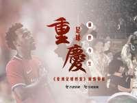 《亚洲足球档案》重庆雄起来 细数山城足球前世今生
