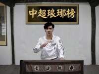 中超琅琊榜·冯潇霆传51