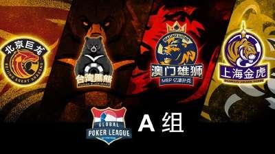GPL中国站A组积分 晋级名单出炉