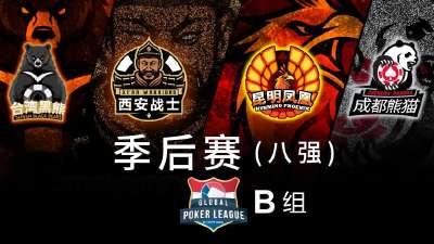 季后赛B组晋级战队出炉,GPL中国站四强产生