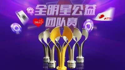 SPT全明星公益团队赛(回放)
