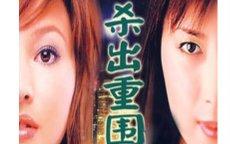 【剧情/动作】狱凤之杀出重围 【1993】惠英红/单立文/叶晨/尹扬明/陈洁灵