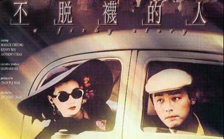 【BD1080P】【剧情/爱情】不脱袜的人(1989)【国语经典怀旧】 张曼玉 / 钟镇涛 / 陈友 / 顾美华 / 吴家丽