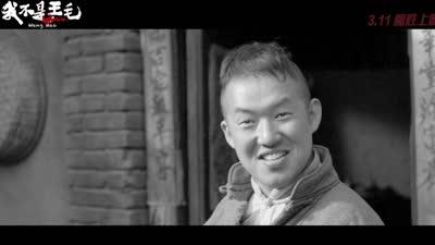 《我不是王毛》定档版预告片 魔性十足