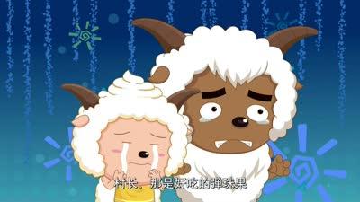 喜羊羊与灰太狼之嘻哈闯世界41