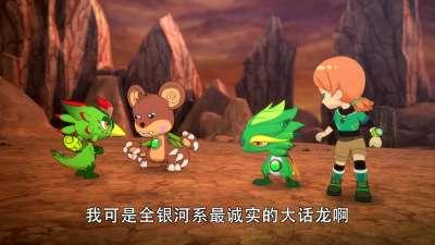 斗龙战士3 龙印之战22