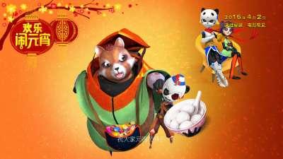 《太空熊猫英雄归来》元宵节版预告