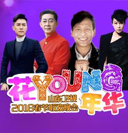 山东卫视2016春晚全程回放