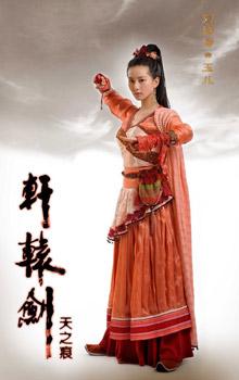 《轩辕剑之天之痕》