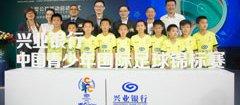 中国青少年国际足球锦赛启动