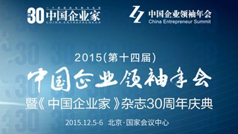 2015中国企业领袖年会