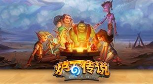 炉石传说黄金系列赛