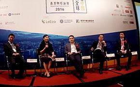 圆桌讨论一:负利率时代的全球投资