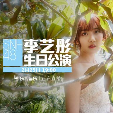SNH48  李艺彤生日公演