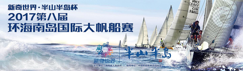 2017第八届海帆赛