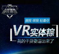 VR游戏浸入式体验