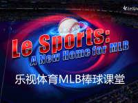 乐视体育MLB课堂开课 带你轻松玩转棒球