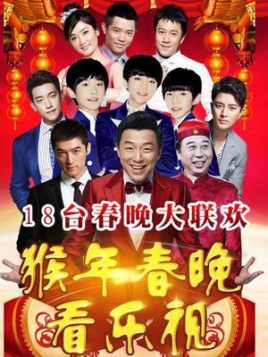 2016年春晚十八台连连看(综艺)