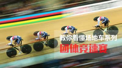 教你看懂场地车之团体竞速赛:中国速度世界无敌