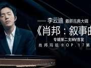 肖邦玛祖卡OP.17第一首(李云迪最新古典大碟《肖邦:叙事曲》)