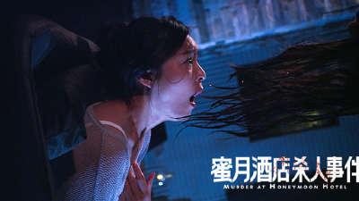 《蜜月酒店杀人事件》曝光先行预告片 五大悬疑都很惊悚