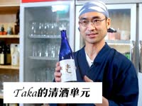 taka的清酒单元 | 酒中日本