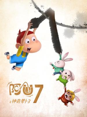 阿优第七季之神奇萝卜3