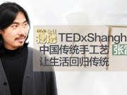 TEDxShanghai 中国传统手工艺 张雷