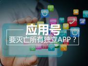「科技多视角」微信小程序(应用号)来袭,中小APP迎来世界末日?