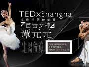 TEDxShanghai 《让中国芭蕾走向世界》谭元元