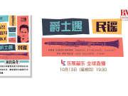 全场实录:爵士遇见民谣(2016北京国际音乐节)
