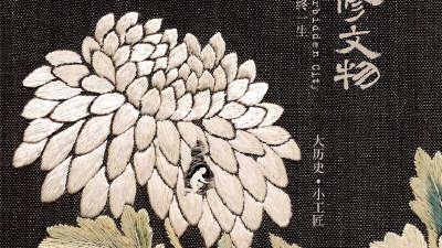 """《我在故宫修文物》定档发海报  12月16日""""燃""""到大银幕"""