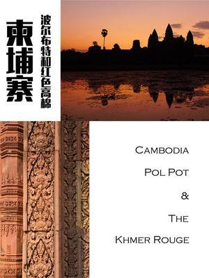 柬埔寨,波尔布特和红色高棉
