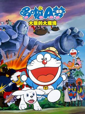 哆啦A梦1982剧场版 大雄的大魔境 中文