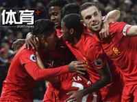 体育+极速100秒: 利物浦4-1夺3连胜  C罗获环球奖最佳球员
