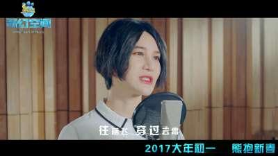 熊出没·奇幻空间 尚雯婕演唱主题曲《鹿 be free》MV