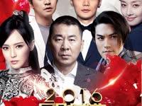 安徽卫视2016国剧盛典