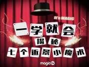 【MagicTV】揭秘7个近景小魔术