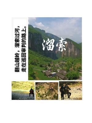 全国首届平安中国微电影微视频比赛获奖作品