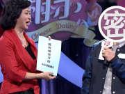 男嘉宾写婚姻法教材引争议 觉老公老婆太矫情喜欢叫哥-中国式相亲0107预告