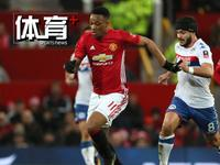 体育+极速100秒:曼联4-0大胜维冈晋级 尤文2-0客胜萨索洛
