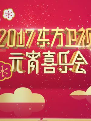 东方卫视2017元宵晚会