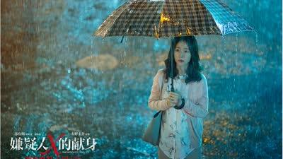 《嫌疑人x的献身》曝主题曲《清白》MV 陈洁仪深情演绎