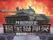 01:共和国战史·珍宝岛冲突