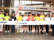 【乐尚播报】吉利向上马拉松上海站闭幕 众星参与闪耀浦东!