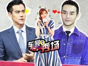 《乐透社》20170420:彭于晏王凯颜值对决 前助理打人昆凌上热搜