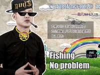 《王超的私房钓鱼秀》8期 鱼儿为什么不上钩(三)
